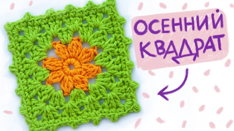 Вяжем плед из квадратов Granny square BLANKET Вязание крючком для начинающих
