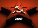 МЫ СДЕЛАНЫ В СССР!