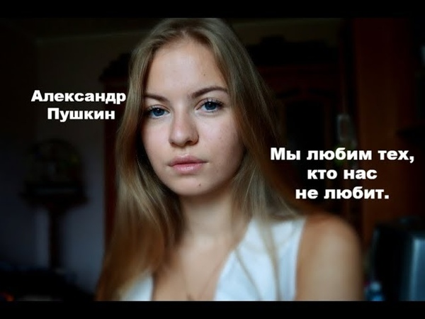 Александр Пушкин-Мы любим тех, кто нас не любит / Джули