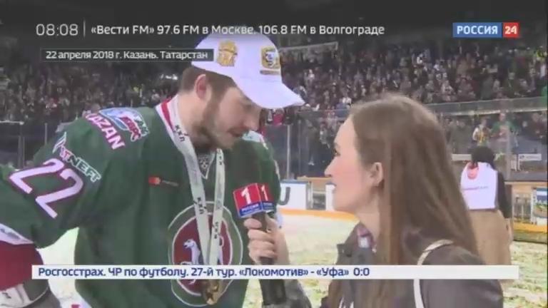 Новости на Россия 24 • Обладателем Кубка Гагарина Континентальной хоккейной лиги стал казанский Ак Барс