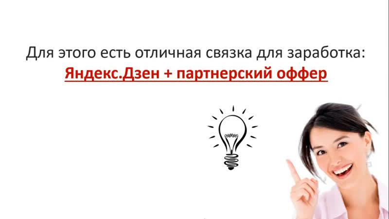 Заработок от 500 в день через Яндекс.Дзен 3 Бонуса забрать здесь vk.cc/8VlwWo