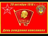 Любовь Комсомол и Весна (д.Слобода )
