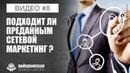 Вайшнавская бизнес школа Подходит ли преданным сетевой маркетинг бизнес
