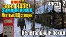 Влог: Чернобыль. МЁРТВЫЕ ЖД станции / Нелегальный поход в ЧЗО. Чернобыльская зона отчуждения /Ч. 2