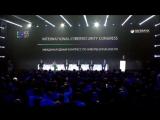 Пленарное заседание Международного конгресса по кибербезопасности