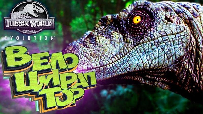 Схватка ВЕЛОЦИРАПТОРА И ДИЛО - Jurassic World EVOLUTION - Прохождение 7 » Freewka.com - Смотреть онлайн в хорощем качестве