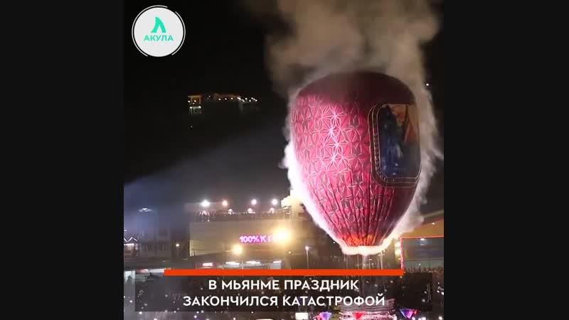 Огненный шар упал на толпу АКУЛА