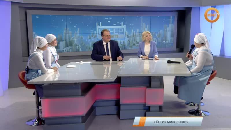 Вечер на МИГ ТВ 13.11.2018 - Сёстры милосердия