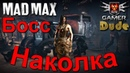 Mad Max Босс 10 - Наколка