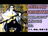 Александр Волокитин - ВЕЗИ МЕНЯ, ИЗВОЗЧИК (А.Новиков) (Новая запись 11.06.2018)