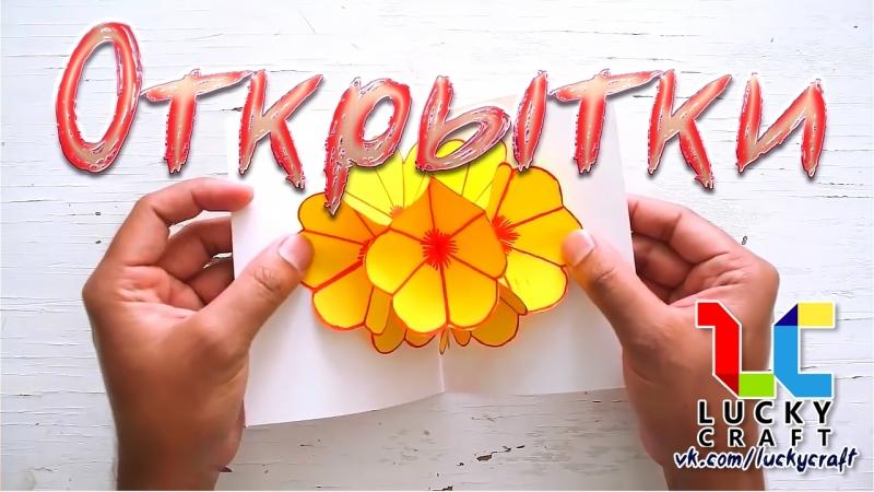 4 идеи красивых и простых открыток для мамы ☺ Lucky Craft – подпишись