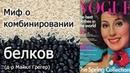 Миф о комбинировании белков - доктор Майкл Грегер Michael Greger русский перевод