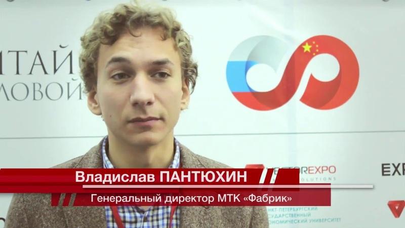 Владислав Пантюхин (MTK Фабрик) на Форуме Бизнес с Китаем