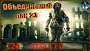 STALKER ОП 2.1 - 24 Телохранитель для Трофима , Сбежавшие зеки