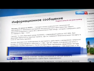 6 минут в горящем самолете после ЧП с сочинского рейса снялись 50 человек - Россия 24