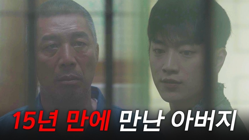 WATCHER(왓쳐) 서강준-안길강, 15년 만에 부자상봉 (ft.사건 의뢰) WATCHER EP.5