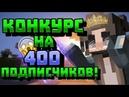 КОНКУРС НА 400 ПОДПИСЧИКОВ СПАСИБО ВАМ ❤❤❤
