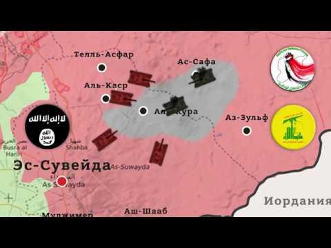 Военная обстановка в Сирии. Итоги недели 11 – 16 июня