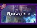 Мои тупенькие колонисты - RimWorld 1