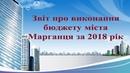 Звіт про виконання бюджету міста Марганця за 2018 рік