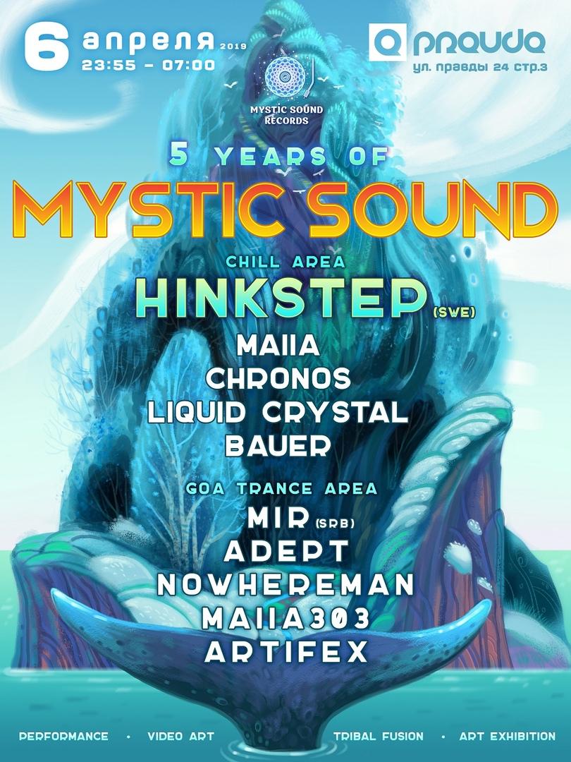 Афиша Москва 06.04.2019 - 5 лет Mystic Sound - Hinkstep (SWE)