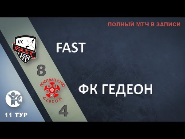 11 тур ХФЛ 11 FAST ФК Гедеон