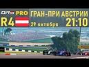F1 2018 |4 ГРАН-ПРИ АВСТРИИ | СЕЗОН1 | PRO лига