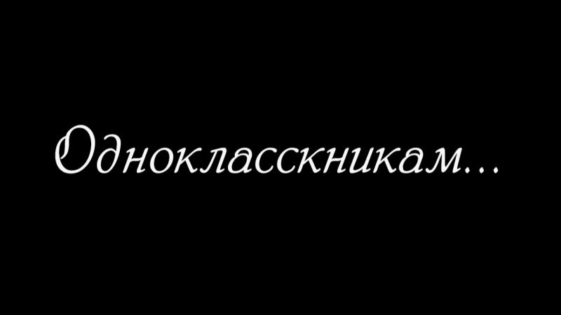 Одноклассникам...Выпуск 2018.