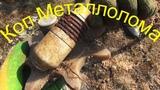 Коп металлолома #Последний день в яме#