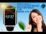 Умные часы с пульсометром Wonlex Smart GPS Watch D100 (EW200, A16)