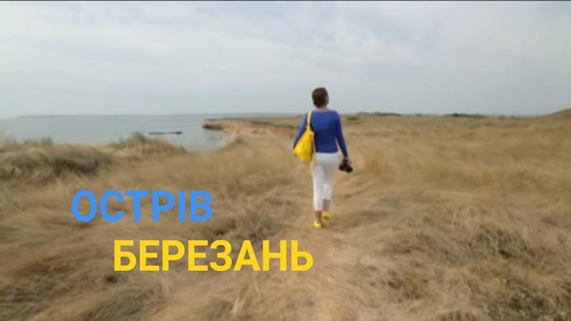 Острів Березань Де взяла початок старовинна Ольвія Україна вражає