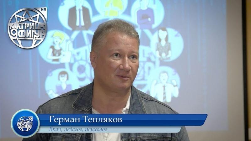 Герман Тепляков ОТЗЫВ тренинг МАТРИЦА 9 ФИГУР