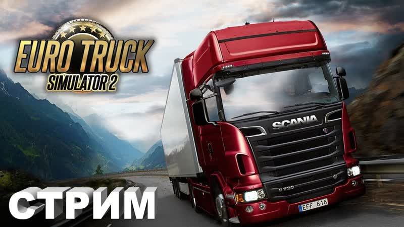 Euro Truck Simulator 2 - Мой второй раз
