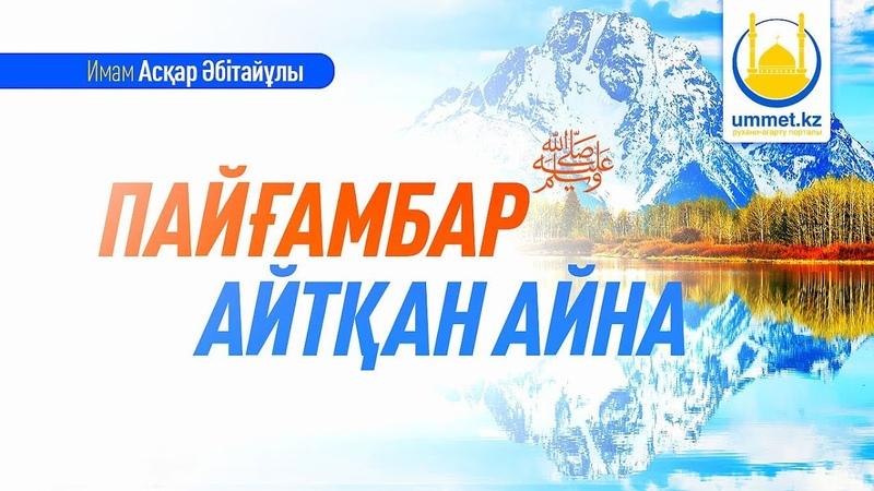 Пайғамбар (ﷺ) айтқан айна - имам Асқар Әбітайұлы