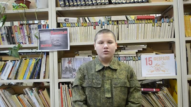 «Конкурс Дороги Афганской войны » Анисимов Максим