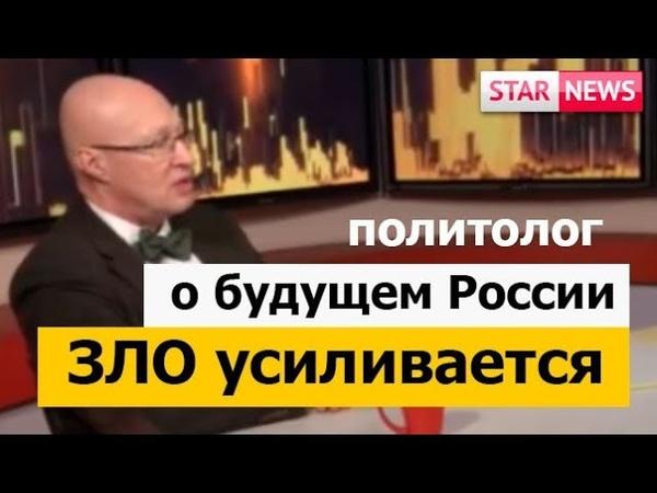 Будущее России под угрозой! ЗЛО УСИЛИВАЕТСЯ Предсказание политолога Соловьев Новости Россия