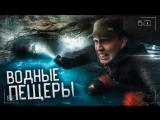 Дима Масленников СПУСК в ВОДНЫЕ ПЕЩЕРЫ - ужас под землёй
