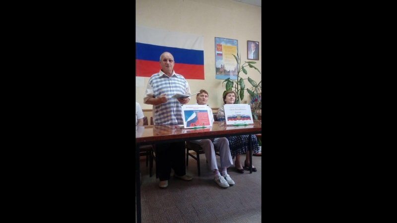 день Росийского флага