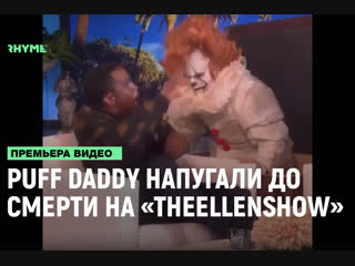 Puff daddy напугали до смерти на «theellenshow»  [рифмы и панчи]