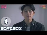 [Озвучка SOFTBOX] Позволь мне любить тебя 04 серия