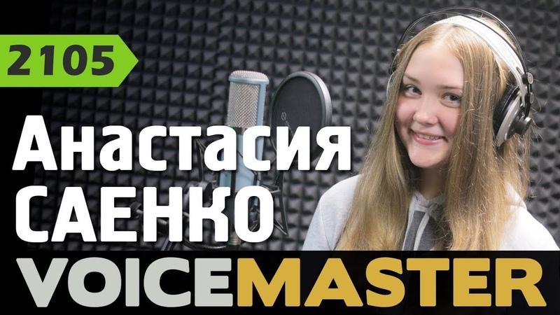 Анастасия Саенко - Я полюбила (Клава Кока)
