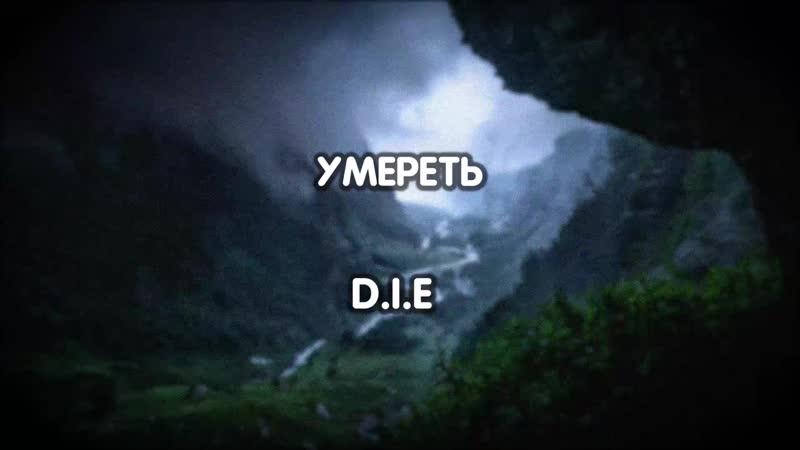 The Amity Affliction D I E