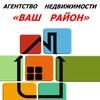 "Агентство недвижимости ""ВАШ РАЙОН"""