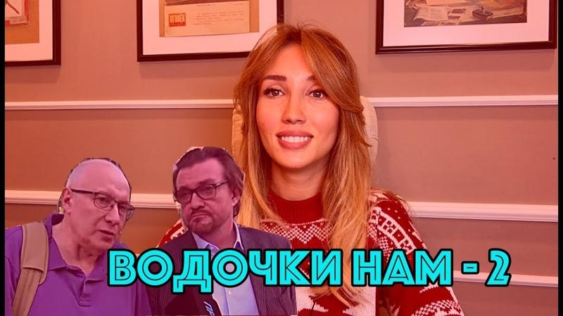 Ганапольский и Киселев до сих пор не помирились а россияне до сих пор крепостные Опубликовано 19 дек 2018 г