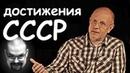 Ежи Сармат смотрит Гоблина - Про достижения Советского Союза