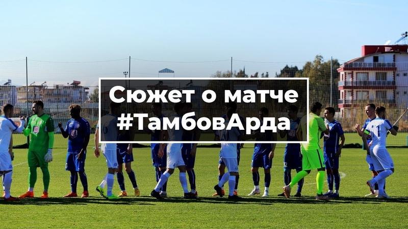 ФК Тамбов - Арда (Кырджали) (21). Видеообзор матча.