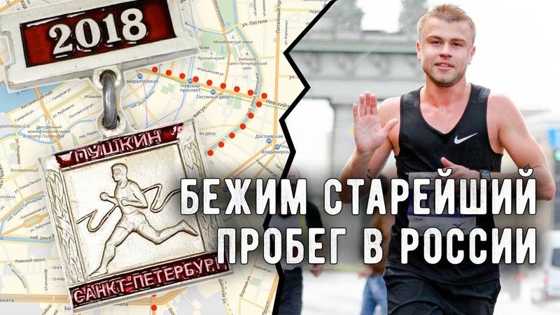 Старейший пробег в России Бежим