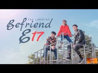 [FSG Libertas] [E17/24] Befriend / Помогая / Поддержка [рус.саб] UNCUT