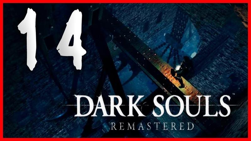 Крепость Сена!! ➤ Dark Souls Remastered 14