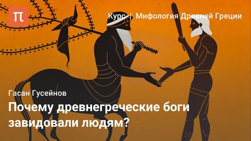 Мифология Древней Греции (811) Древнегреческие мифы об обществе — Гасан Гусейнов